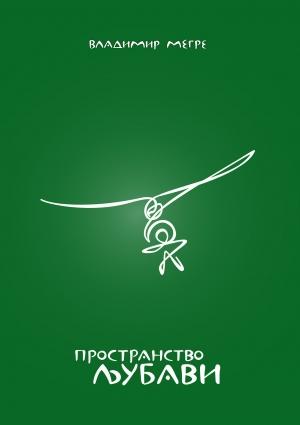 Пространство љубави - Владимир Мегре