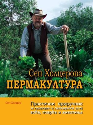 Пермакултура - Сеп Холцер