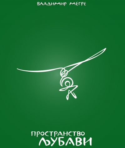 Prostranstvo ljubavi - Vladimir Megre